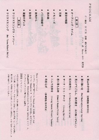 '09 クリスマスコンサート(内)_s